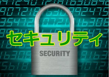 Security 情報セキュリティ