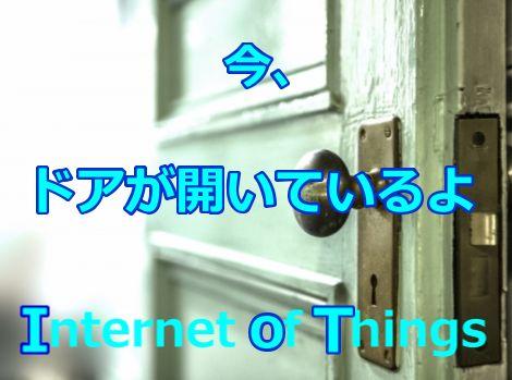 IoT 今、ドアが開いているよ