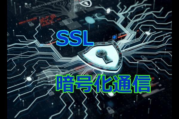暗号化通信 SSL