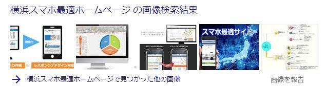横浜スマホ最適ホームページの画像検索結果