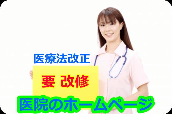 医療広告ガイドライン
