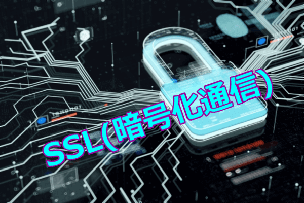 ssl-暗号化通信