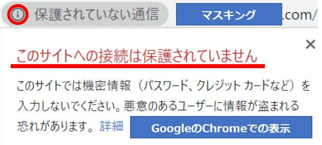 SSL未対応Chrome表示