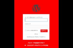 脆弱性wp-loginの無防備な公開