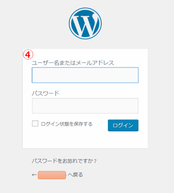 wp-login04.png