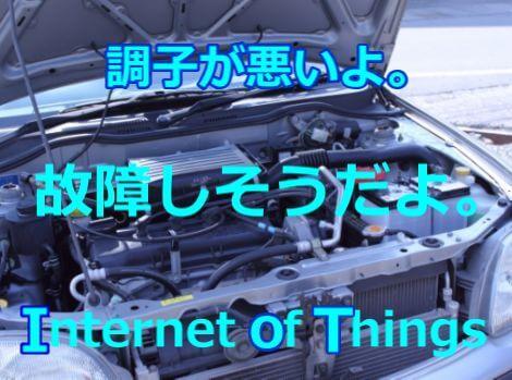 IoT 故障を未然に防止することに役立つ